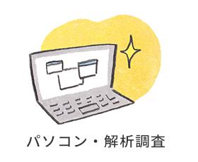 パソコン・解析調査