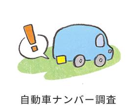 自動車ナンバー調査